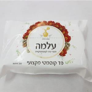 עלמה (נובה) - מטליות להסרת לק - 200 יח'